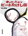 Takeshiden