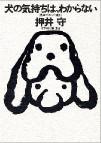 Oshii